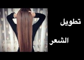 تطويل الشعر بشهر واحد ! اسأل مجرب how to grow hair fast !